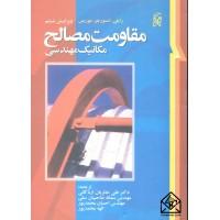 کتاب مقاومت مصالح مکانیک مهندسی