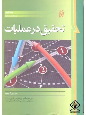 خرید کتاب تحقیق در عملیات جلد 1 ، حمدی آ طاها   ، نما