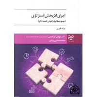 کتاب اجرای اثربخش استراتژی ( بهبود عملکرد با هوش کسب و کار )
