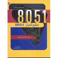 کتاب میکروکنترلر 8051