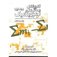 کتاب تشریح کامل مسائل علم ترمودینامیک 1
