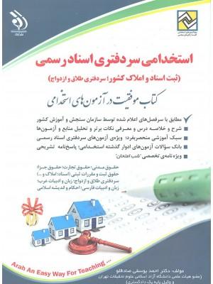 خرید کتاب استخدامی سر دفتری اسناد رسمی ، احمد یوسفی صادقلو   ، آراه