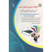 کتاب اطلاعات عمومی و قانون اساسی