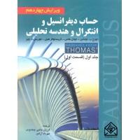 کتاب حساب دیفرانسیل و انتگرال و هندسه تحلیلی 14( جلد اول قسمت اول )