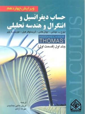 خرید کتاب حساب دیفرانسیل و انتگرال و هندسه تحلیلی 14( جلد اول قسمت اول ) ، جورج توماس   ، صفار