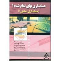 کتاب حسابداری بهای تمام شده 1 ( حسابداری صنعتی 1 )