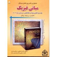 کتاب تحلیل و تشریح کامل مسائل مبانی فیزیک 2(الکتریسیته ومغناطیس) ویرایش دهم 2014