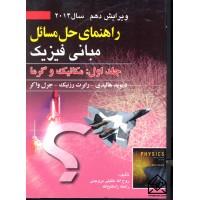 کتاب راهنمای حل مسائل مبانی فیزیک 1 ( مکانیک و گرما ) ویرایش دهم 2014