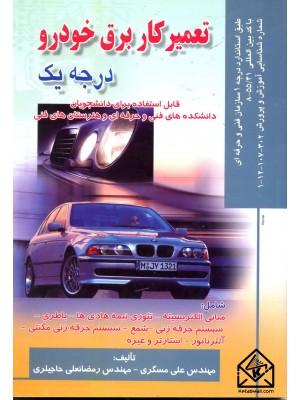خرید کتاب تعمیرکار برق خودرو درجه یک ، علی مسگری   ، صفار