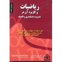 کتاب ریاضیات و کاربرد آن در مدیریت,حسابداری و اقتصاد