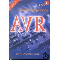 کتاب ساختار میکرو کنترلرهای AVR