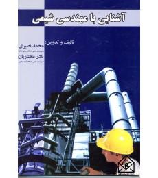 کتاب آشنایی با مهندسی شیمی نصیری