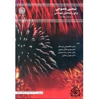 کتاب شیمی عمومی برای رشته های مهندسی