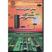 کتاب مبانی کنترل فرآیند در مهندسی شیمی