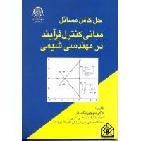 کتاب حل کامل مسائل مبانی کنترل فرآیند در مهندسی شیمی