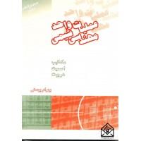کتاب عملیات واحد مهندسی شیمی 1