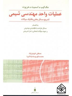 خرید کتاب حل عملیات واحد مهندسی شیمی 1 ، مصطفی داوودی نژاد   ، نشرکتاب دانشگاهی