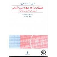 کتاب حل عملیات واحد مهندسی شیمی 2