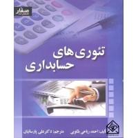 کتاب تئوری های حسابداری