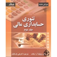 کتاب تئوری حسابداری مالی 2