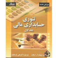 کتاب تئوری حسابداری مالی جلد 1