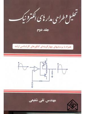 خرید کتاب تحلیل و طراحی مدارهای الکترونیک 2 ، تقی شفعیعی   ، شیخ بهائی
