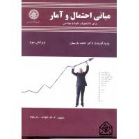 کتاب مبانی احتمال و آمار