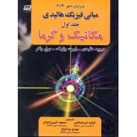 کتاب مبانی فیزیک هالیدی 1 مکانیک وگرما ویرایش دهم 2014