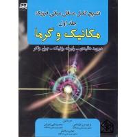 کتاب تشریح کامل مسائل مبانی فیزیک هالیدی 1 مکانیک و گرما ویرایش دهم 2014