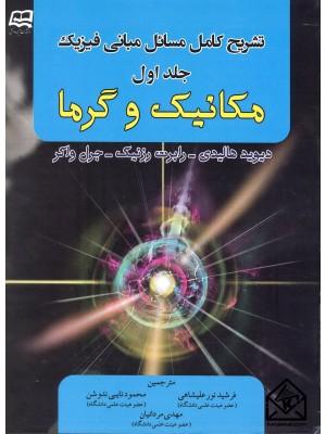 خرید کتاب تشریح کامل مسائل مبانی فیزیک هالیدی 1 مکانیک و گرما ویرایش دهم 2014 ، دیوید هالیدی   ، آینده دانش