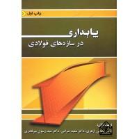 کتاب پایداری در سازه های فولادی