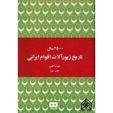 کتاب 35000 سال تاریخ زیورآلات اقوام ایرانی