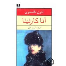 کتاب آناکارنینا ( 2جلدی )