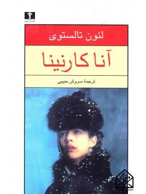 خرید کتاب آناکارنینا ( 2جلدی ) ، لئون تالستوی   ، نیلوفر