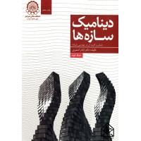 کتاب دینامیک سازه ها 2 (مبانی و کاربرد آن در مهندسی زلزله)
