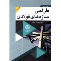 کتاب اصول و مبانی طراحی سازه های فولادی جلد 4