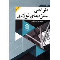 کتاب اصول و مبانی طراحی سازه های فولادی جلد 3