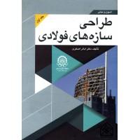 کتاب اصول و مبانی طراحی سازه های فولادی جلد 1