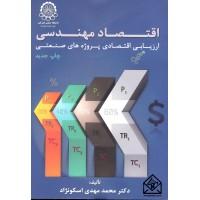 کتاب اقتصاد مهندسی ارزیابی اقتصادی پروژه های صنعتی