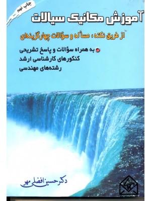 خرید کتاب آموزش مکانیک سیالات ، حسین افضلی مهر   ، ارکان دانش