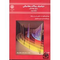 کتاب دینامیک سیالات محاسباتی برای مهندسان2