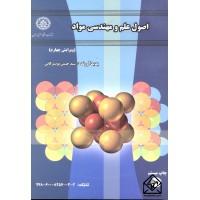 کتاب اصول علم و مهندسی مواد