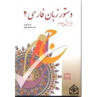 کتاب دستور زبان فارسی 2