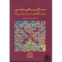 کتاب مسائل ریاضی عمومی دانشگاه های ایران و آمریکا