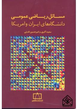 مسایل ریاضی ایران آمریکا