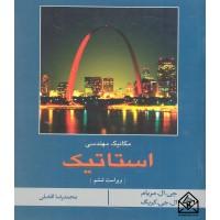 کتاب مکانیک مهندسی استاتیک 6