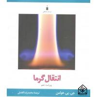 کتاب انتقال گرما هولمن 10