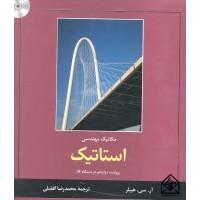 کتاب مکانیک مهندسی استاتیک 12 هیبلر