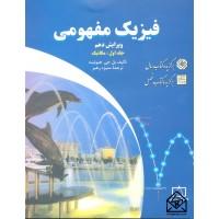 کتاب فیزیک مفهومی 1