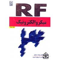 کتاب میکروالکترونیک RF